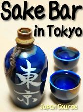 Sake Bar in Tokyo: The Backpacker's Guide to the Unique Sake Bars and Stores