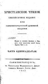 Христианское чтение, ежемѣсятное издание при Санктпетербургской Духовной Академии: Часть одиннадцатая