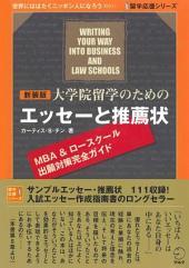 新装版大学院留学のためのエッセーと推薦状: MBA&ロースクール出願対策完全ガイド