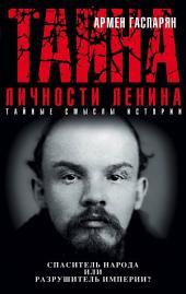 Тайна личности Ленина. Спаситель народа или разрушитель империи?