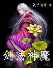 剑荡神魔(三)