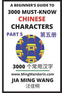 3000 Must-know Chinese Characters (Part 5)