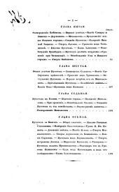 Исторія Пугачевскаго бунта: Том 1