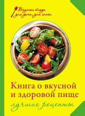Книга о вкусной и здоровой пище. Лучшие рецепты