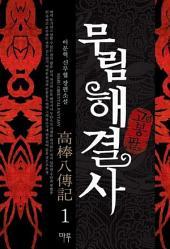 [무료] 무림해결사 고봉팔 1