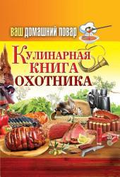 Ваш домашний повар. Кулинарная книга охотника