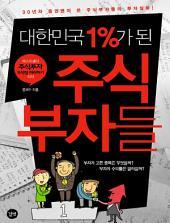 대한민국 1%가 된 주식부자들
