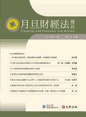 月旦財經法雜誌第37期