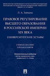 Правовое регулирование высшего образования в Российской империи XIX века: университетские уставы. Учебное пособие для бакалавров
