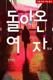 [합본] 돌아온 여자 (전2권/완결)