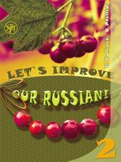 Улучшим наш русский! Часть 2 / Let's improve our Russian! Step 2