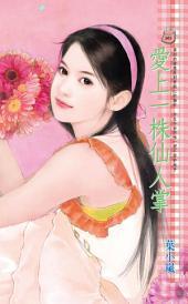 愛上一株仙人掌: 禾馬文化甜蜜口袋系列496