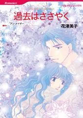 雪を待つ季節 セレクトセット vol.1