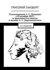 Стихотворение А. С. Пушкина «19 октября 1827» и трактовка его смысла в музыке А. С. Даргомыжского