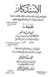 الاستذكار - ج 2 - الطهارة - 35 - 73