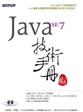 Java SE 7技術手冊 (電子書)