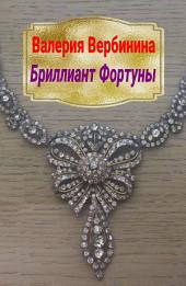 Бриллиант Фортуны