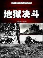 第二次世界大战史丛书·地狱决斗