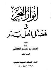 أنوار الفجر في فضائل أهل بدر - ج 2