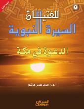 السيرة النبوية للفتيان: الدعوة في مكة