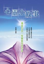 心靈小故事: 德威文化228