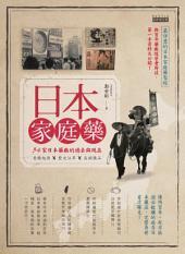 日本家庭藥: 34家日本藥廠的過去與現在,老藥起源X歷史沿革X長銷藥品