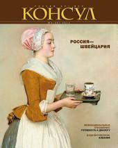 Журнал «Консул» No 3 (38) 2014