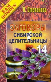 14. Заговоры сибирской целительницы