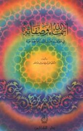 أسماء الله وصفاته في معتقد أهل السنة والجماعة