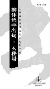 名碑名帖实用速成大格集字帖:柳体集字名句 · 玄秘塔
