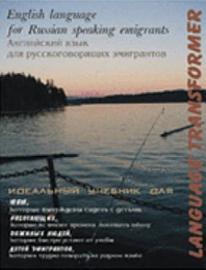 LANGUAGE TRANSFORMER  English Language For Russian Speaking Emigrants