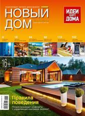 Журнал «Новый дом»: Выпуски 2-2014
