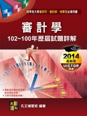 審計學歷屆試題詳解(102~100年): 會計師.檢察事務官.會研所