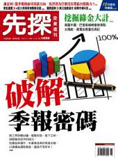 先探投資週刊1856期: Wealth Invest Weekly No.1856