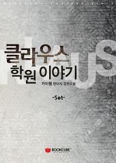 [세트] 클라우스 학원이야기 (전8권/완결)
