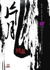 편월 9 (완결)