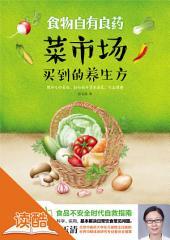食物自有良药:菜市场买到的养生方(读酷高清插图版)