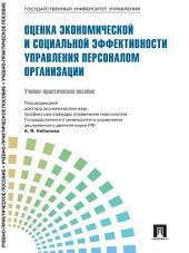 Управление персоналом: теория и практика. Оценка экономической и социальной эффективности управления персоналом организации