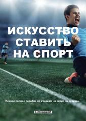 Искусство ставить на спорт: Ставки на спорт? Узнайте, как правильно ставить на футбол, теннис, хоккей из бесплатного пособия bettingexpert.com