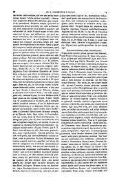 Patrologiae cursus completus: seu bibliotheca universalis, integra, uniformis, commoda, oeconomica, omnium SS. Patrum, doctorum scriptorumque ecclesiasticorum, sive latinorum, sive graecorum, qui ab aevo apostolico ad tempora Innocentii III (anno 1216) pro latinis et ad concilii Florentini tempora (ann. 1439) pro graecis floruerunt. Series graeca, in quo prodeunt patres, doctores scriptoresque ecclesiae graecae a S. Barnaba ad Bessarionem, Τόμος 1