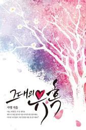 그대의 유혹