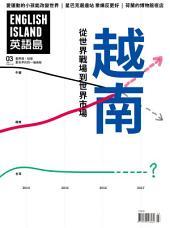英語島 English Island 第40期: 越南:從世界戰場到世界市場