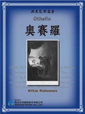 Othello (奧賽羅)