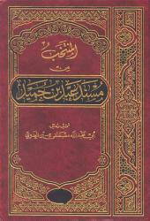 المنتخب من مسند عبد بن حميد المجلد الأول