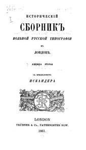 Исторический сборник Вольной русской типографии в Лондоне А.И. Герцена и Н.П. Огарева