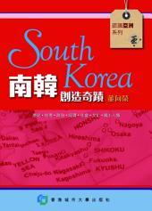 南韓: 創造奇蹟