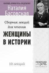 Женщины в истории. Цикл лекций для чтения.