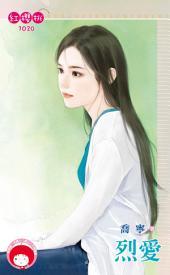 烈愛: 禾馬文化紅櫻桃系列893