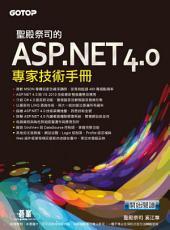 聖殿祭司的ASP.NET 4.0專家技術手冊 (電子書)