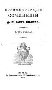 Полное собрание сочинений Д. И. фон Визина: Часть первая